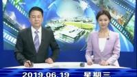 视频 20190619杨浦新闻完整版