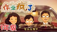 【XY小源】作业疯了 第1期 小学1年级题目 好玩