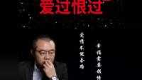 涂磊:女人该不该给他自由,涂磊说出了大实话