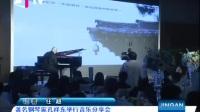 视频 著名钢琴家孔祥东举行音乐分享会