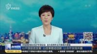 视频 李强调研部分在沪外资企业 全力支持外企不断做大做强
