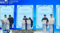 """视频 第二届松江大学城双创博览会暨""""双创集聚行动""""计划启动"""