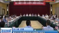 视频 嘉定区召开扫黑除恶专项斗争领导小组会议