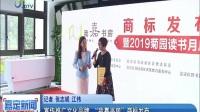 """视频 宣传推广文化品牌""""我嘉书房""""商标发布"""