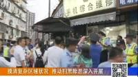 视频 20190619徐汇新闻完整版