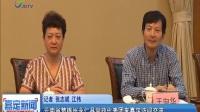 视频 云南省楚雄州永仁县党政代表团来嘉定访问交流