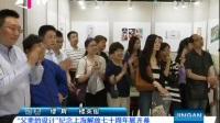 """视频 """"父辈的设计""""纪念上海解放七十周年展开幕"""