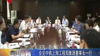 视频 汪泓、范少军会见中铁上海工程局集团董事长一行