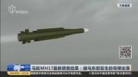 视频 马航MH17最新调查结果: 被乌东部发生的导弹击落