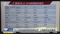 视频 TALIS项目最新调研结果出炉 上海教师全球最棒