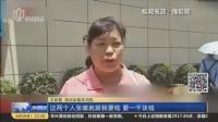 视频 河南郑州: 的姐被碰瓷 21名小学生挺身而出作证
