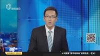 视频 深圳市维也纳酒店管理公司发出异议声明