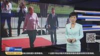 视频 德国: 乌克兰总统到访 默克尔烈日下颤抖引关注