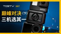 GoPro Action RX0 II运动相机如何选?(下)【BB Time第201期】