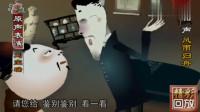 刘宝瑞经典动画相声《风雨归舟》不瞒你说 传统相声很搞笑