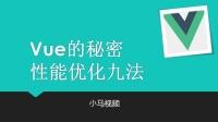 【Vue.js】Vue的秘密 - 性能优化九法