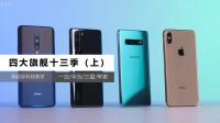 「科技美学」四大旗舰 华为P30 Pro  三星Galaxy S10+  一加7 Pro  iPhone XS Max详细对比测评(第13季)上