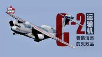 日本武器为什么卖不出去?看看C-2的配置就全明白了