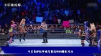 WWE:萨拉罗根将夏洛特牢牢牵制,夏洛特不能动弹,两人很是僵持