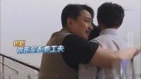 极限挑战5:黄磊帮助两人和好,拥有两把钥匙,得来全不费工夫