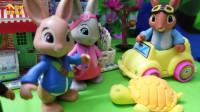 比得兔玩具故事:比得兔的小乌龟藏在玩具车底下,比得兔找了半天呢!