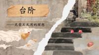 螺蛳语文-七年级下册-第11课《台阶》李森祥