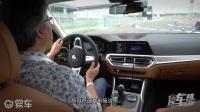 《夏东评车》考验创造力——赛道试驾华晨宝马新3系