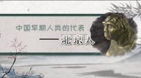 螺蛳历史-七年级上册-第1课 中国早期人类的代表——北京人