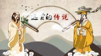 螺蛳历史-七年级上册-第3课 远古的传说