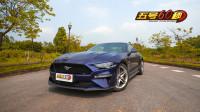 【五号60秒】比欧系车更有魅力?浅析Mustang GT的驾驶感受