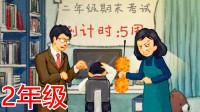 【XY小源】作业疯了 第2期 小学2年级题目  能毕业不