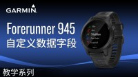 【教学】Forerunner 945: 自定义数据字段