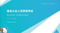 基金从业 资格考试 (科目一)第一章 第三节 中国资产管理行业的状况 2019-06-19 17-24-50