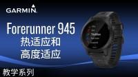 【教学】Forerunner 945: 热适应和高度适应