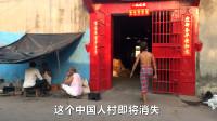 探访印度中国人村,中文学校停办,年轻人已经不会讲中文