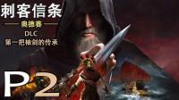 《刺客信条:奥德赛》DLC 第一把袖剑的传承 第二期 猎人与猎物