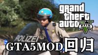 [小煜]GTA5MOD你们最爱的系列回来了