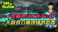 绝地求生神操show:17兽完美战术连灭3队 神细节绝妙吃鸡!