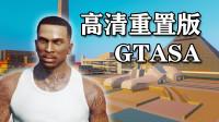 [小煜]GTA5MOD高清重置版圣安地列斯,连CJ都这么高清