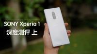 「花生説」索尼Xperia 1深度测评(上)