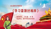 遂宁市职业技术学校幼儿园特色早操活动创编作品《学习雷锋好榜样》