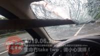 中国交通事故20190620:每天最新的车祸实例,助你提高安全意识