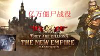 亿万僵尸战役:新帝国第三集武器加工厂