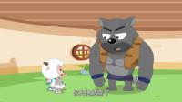 喜羊羊与灰太狼之羊村守护者第08集
