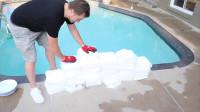 2000磅干冰扔泳池降温啥感受?老外亲测,网友:贫穷限制想象!