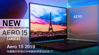 Aero 15 2019,技嘉最好的笔记本电脑变得更加出色了!