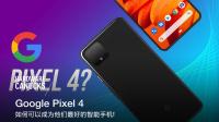 Google Pixel 4 - 如何可以成为他们最好的智能手机!
