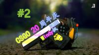 CSGO20周年庆2-现在玩1.6的Dust2是什么体验-Windy枫