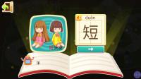 宝宝巴士拼音汉字 第4集 短头发的短 奇妙汉字家园  宝宝学汉字 宝宝巴士动画片 宝宝巴士大全