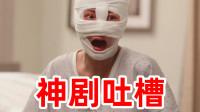 【劉嗶】神劇吐槽之泰國狗血劇《吹落的樹葉》